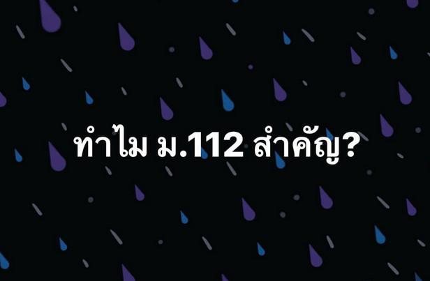 ทำไม ม.112 สำคัญ? คำตอบคือ