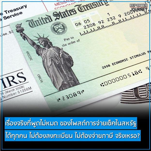 เรื่องจริงที่พูดไม่หมด ของโพสต์การจ่ายเช็คในสหรัฐ ไม่ต้องจ่ายภาษีก็ได้ จริงเหรอ?